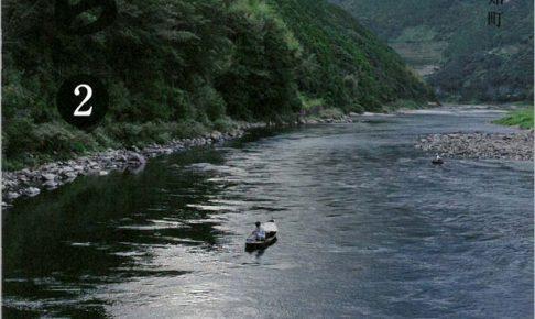 おち2/水質日本一の清流