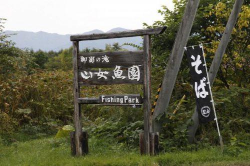山女魚園 北海道 清水町