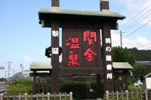 鳥取県倉吉市 関金温泉