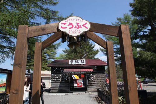 北海道十勝 幸福駅