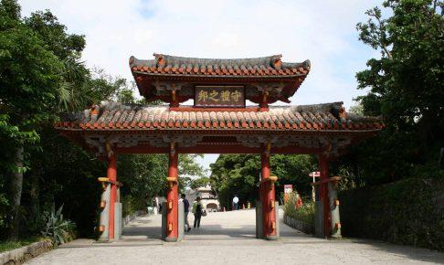 首里城(沖縄県)